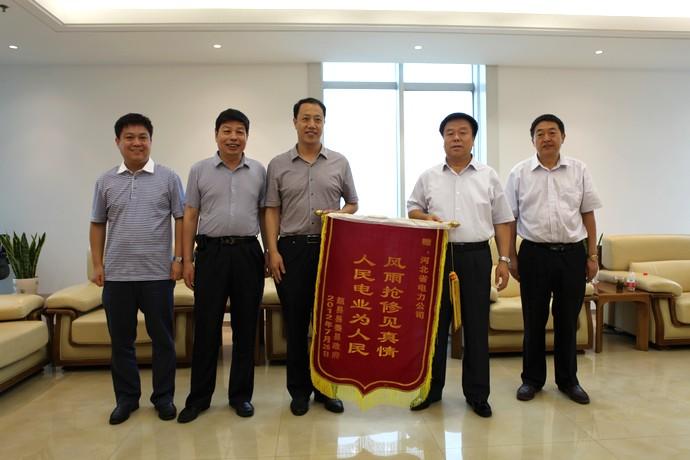 赵县张军卫县长向省供电公司赠送锦旗感谢抗灾保电图片