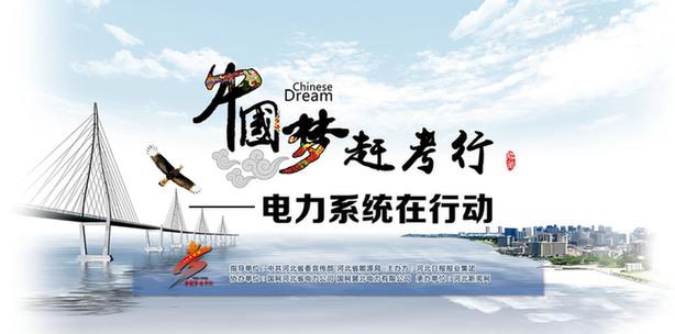 """河北2014""""中国梦·赶考行——电力系统在行动""""活动"""